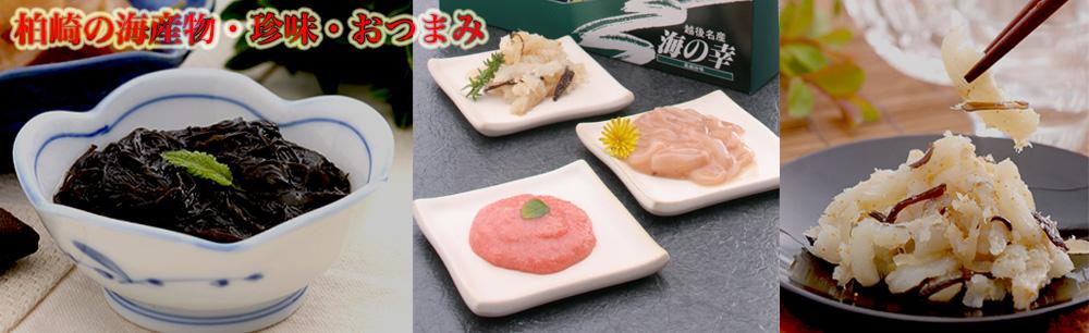 柏崎の海産物・珍味・おつまみ