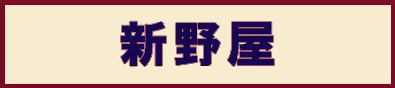 柏崎の銘菓 和菓子